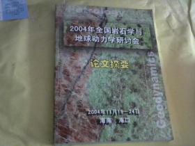 2004年全国岩石学与地球动力学研讨会论文摘要(大16开)