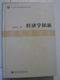 经济学探新徐凤臣文集