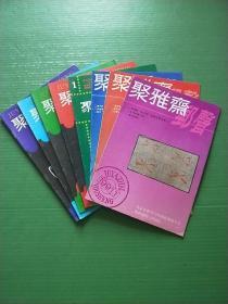 聚雅斋邮声(8册合售)见图