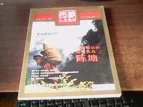 西藏人文地理 2013 9