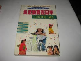 素质教育在日本--自信陪伴孩子成长S1221--32开9品,2000年1版1印
