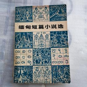 缅甸短篇小说选(馆藏)2015.8.2