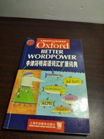 牛津简明英语词汇扩展词典