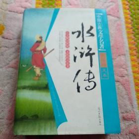 无障碍阅读版(2013)-水浒传