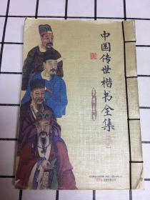 中国传世楷书全集(上册)