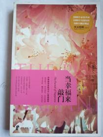 英文爱藏·每天读点好英文:当幸福来敲门