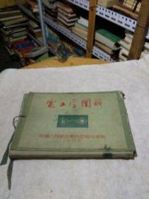 电工学图解 【内页8.5品,有外盒 1954年】