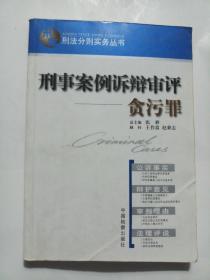 刑事案例诉辩审评.贪污罪