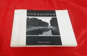 《刘其敏素描风景选集》【正版好品】