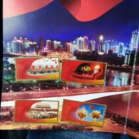 跨越中华人民共和国成立六十周年纪念邮册