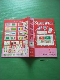 邮票世界(1987年总第66期)自然旧