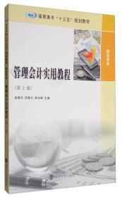 管理会计实用教程-(第2版)