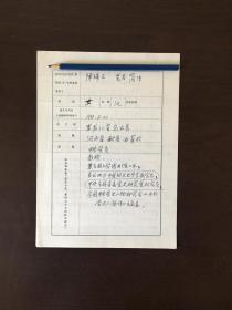 原吉林大学图书馆馆长 陈瑞云亲笔手迹一张四页