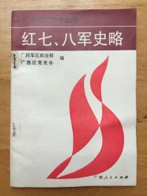 正版现货 红七 八军史略 广西军史资料 杨忠根 广西人民出版社