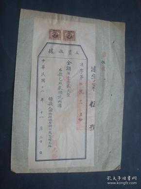 民国税票两枚。加盖湖南湘乡。1919年,有中缝章;湘乡县调查办公处.......