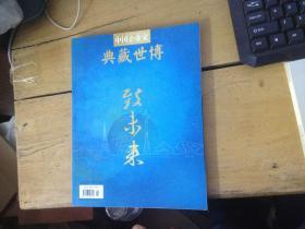 上海奔腾企业集团祝2010年上海世博会圆满成功