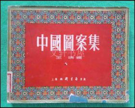 【 中国图案集 】上海北新书局 1953年3版