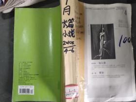 十月 长篇小说 2010 4-6