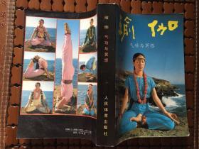瑜伽气功与冥想.
