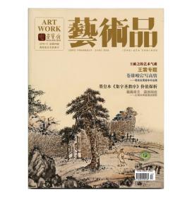 艺术品 杂志  王震专题