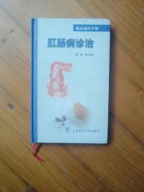 临床袖珍手册.肛肠病诊治