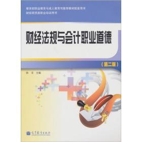 财经法规与职业道德(第2版) 韩菲二手 高等教育出版社 9787040338