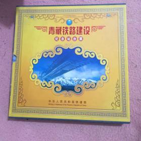 青藏铁路建设纪念站台票【23张全,带盒套】