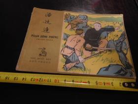 潘廷逢(64年初版 )