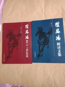 徐悲鸿诞辰一百二十周年纪念集   徐悲鸿研讨文集   两册合售