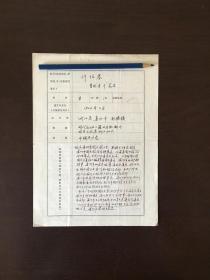 原苏州市图书馆馆长 许培基亲笔手迹一张四页