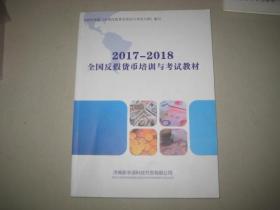 2017-2018全国反假货币培训与考试教材   BD  7209