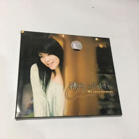 陈明签名,让爱情优先 专辑  CD音乐