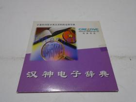 光盘:汉神电子辞典(软件)