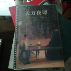 永久记忆版世界文学名著文库.附赠原著完整电影VCD-天方夜谭