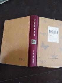 农业昆虫图册