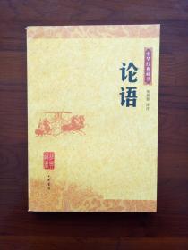 论语(中华经典藏书)