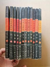 十万个为什么 (1-----14卷全)缺天文2数学2