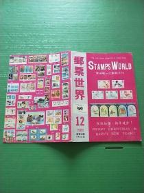 邮票世界(1985年总第53期)自然旧