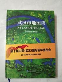 武汉市地图集
