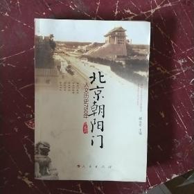 北京朝阳门(58