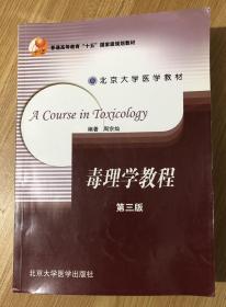 毒理学教程(第三版)A Course in Toxicology 9787810716147