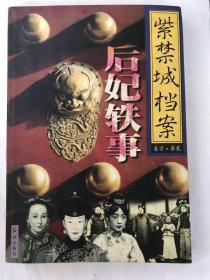 紫禁城档案.卷宗6.后妃轶事