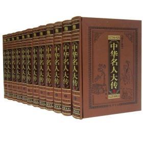 中华名人大传(全本皮面精装,共12册,4680元)
