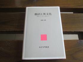 日文原版 翻訳と异文化 原作との「ずれ」が语るもの 単行本 北条 文绪 (著)