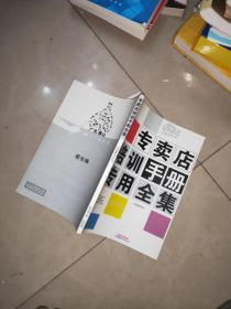 蝶依斓【专卖店培训手册 专用全集】