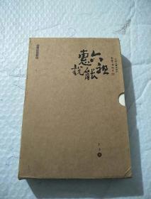 六祖惠能说(套装上下册)