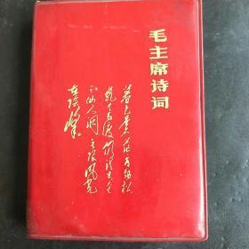 毛主席诗词(64开本红塑封)