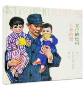 正版包邮太行的松柏九州的樱 畅销书籍 现货漫画 经典连环画绘画本小人书太行的松柏九州的樱中国美术出版总社名家名作连环画