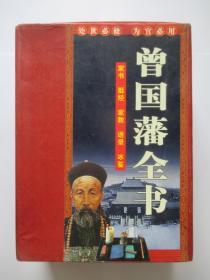 曾国藩全书:皇家藏本  全四册