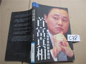 馆藏 首富真相:黄光裕家族的财富路径
